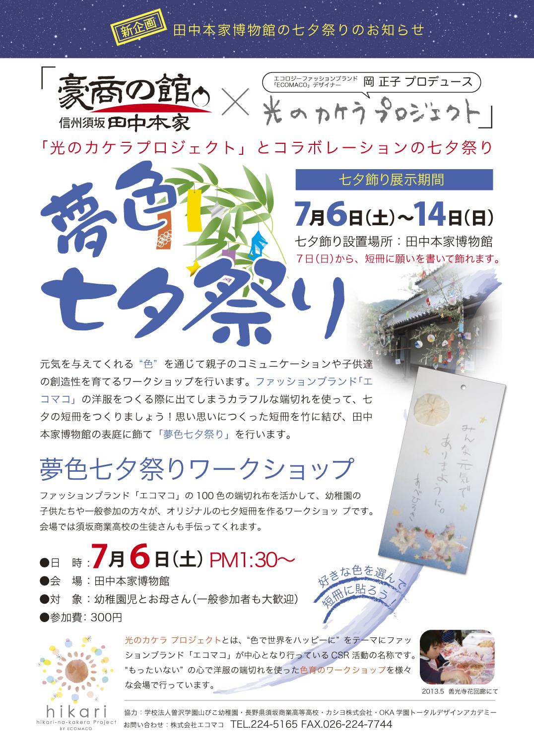 【光のカケラプロジェクト】信州須坂 田中本家博物館にて短冊づくりのワークショップを開催