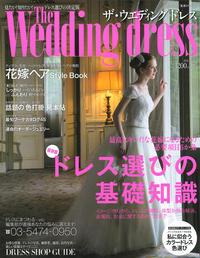 【掲載情報】ザ•ウェディングドレス No2にドレス掲載
